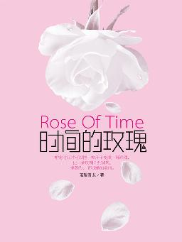 Cover of The rose in time